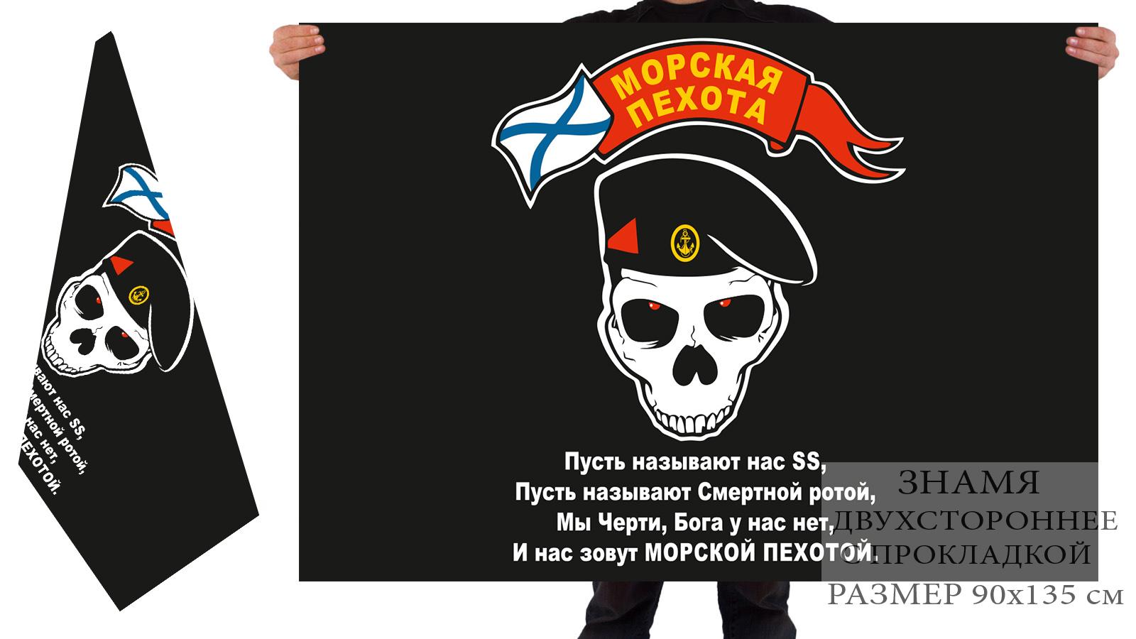 Купить в интернет магазине недорогой двусторонний флаг Морпехов