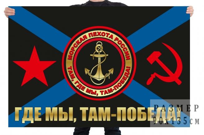 Флаг Морпехов