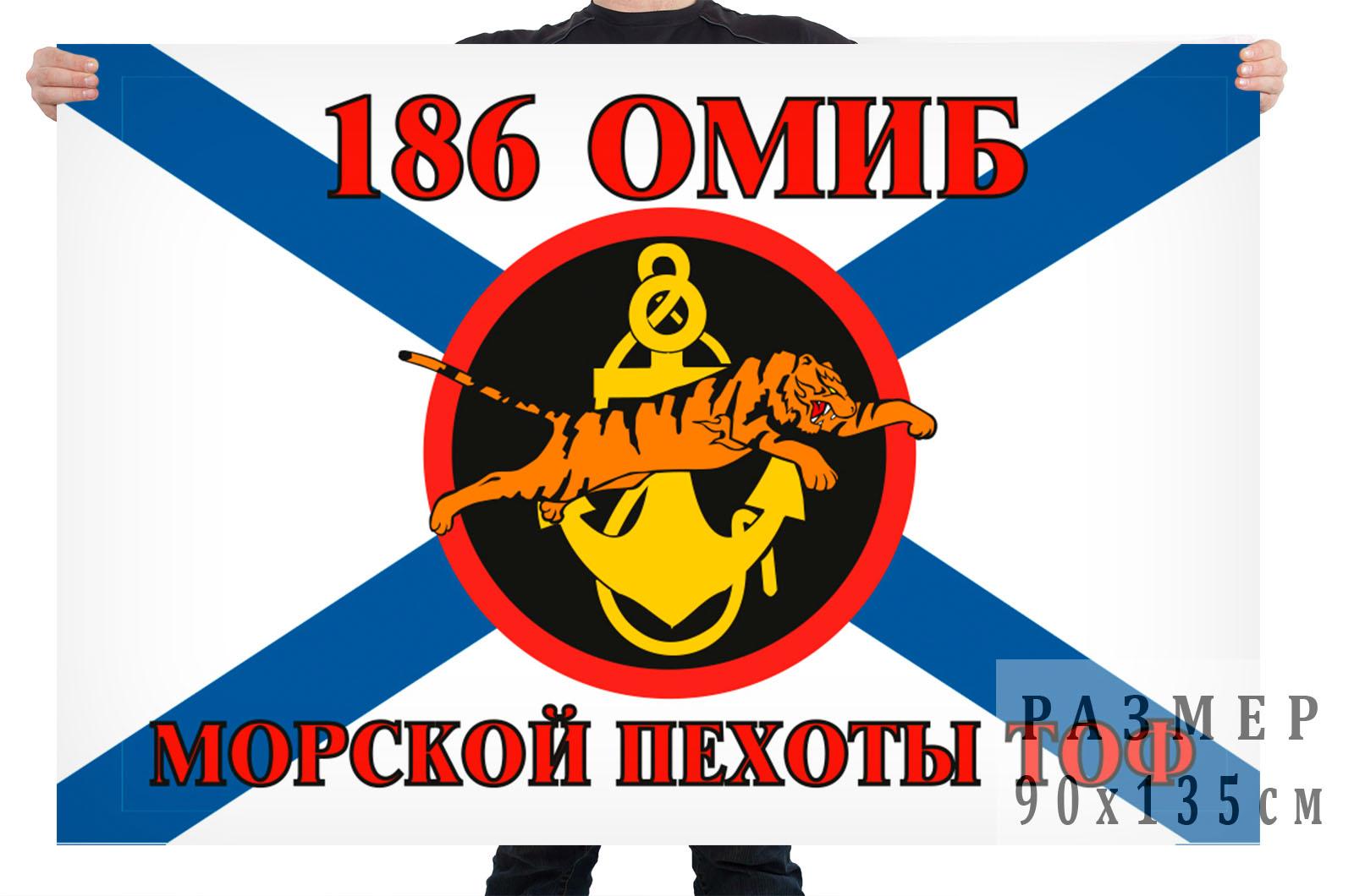 Флаг Морской пехоты 186 ОМИБ