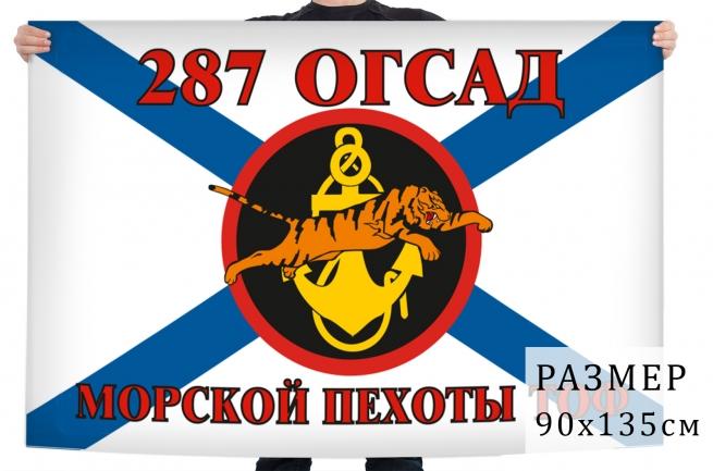Флаг Морской пехоты 287 ОГСАД