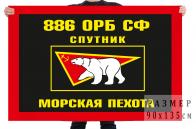 Флаг Морской пехоты 886 батальон