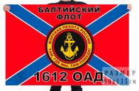 Флаг Морской пехоты 1612 ОАД