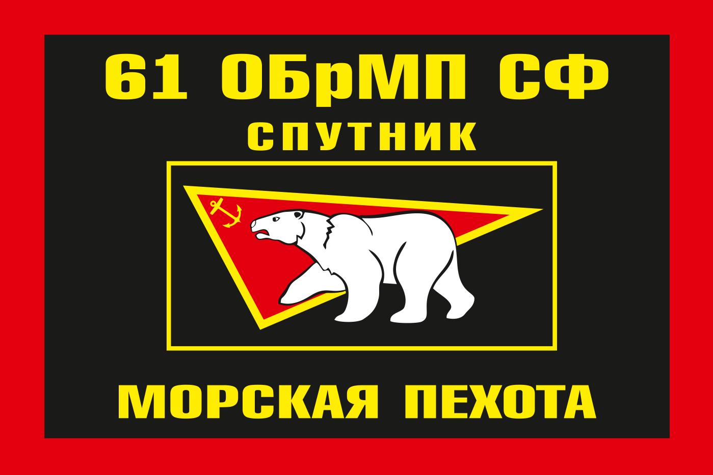 Флаг Морской пехоты 1617 ОЗРАД Северный флот