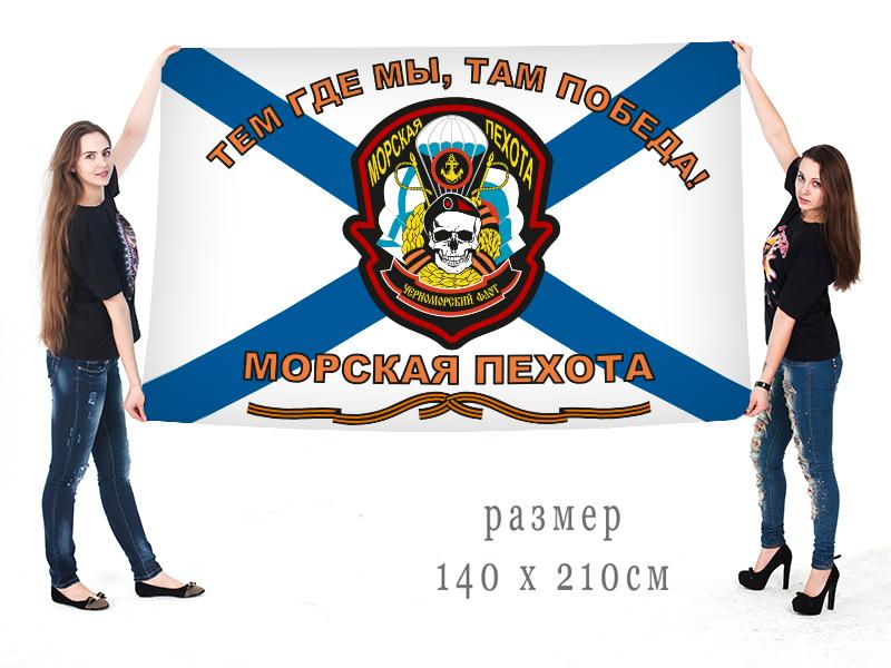 Большой флаг Морской Пехоты Черноморского Флота