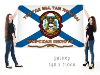 Флаг Морская пехота, Черноморский флот
