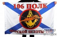 Флаг Морской пехоты 106 полк