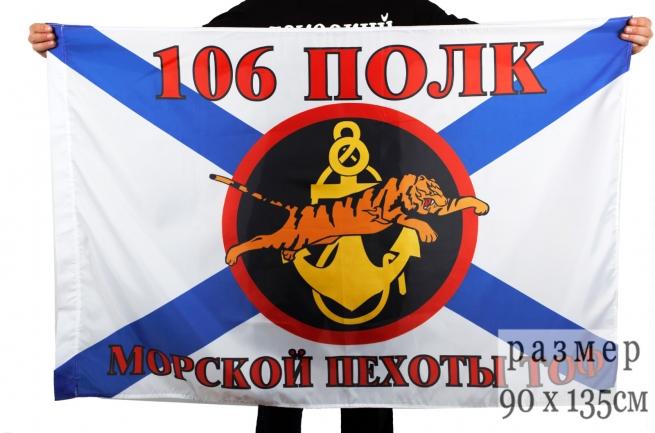Флаг Морской пехоты 106 полк Тихоокеанский флот