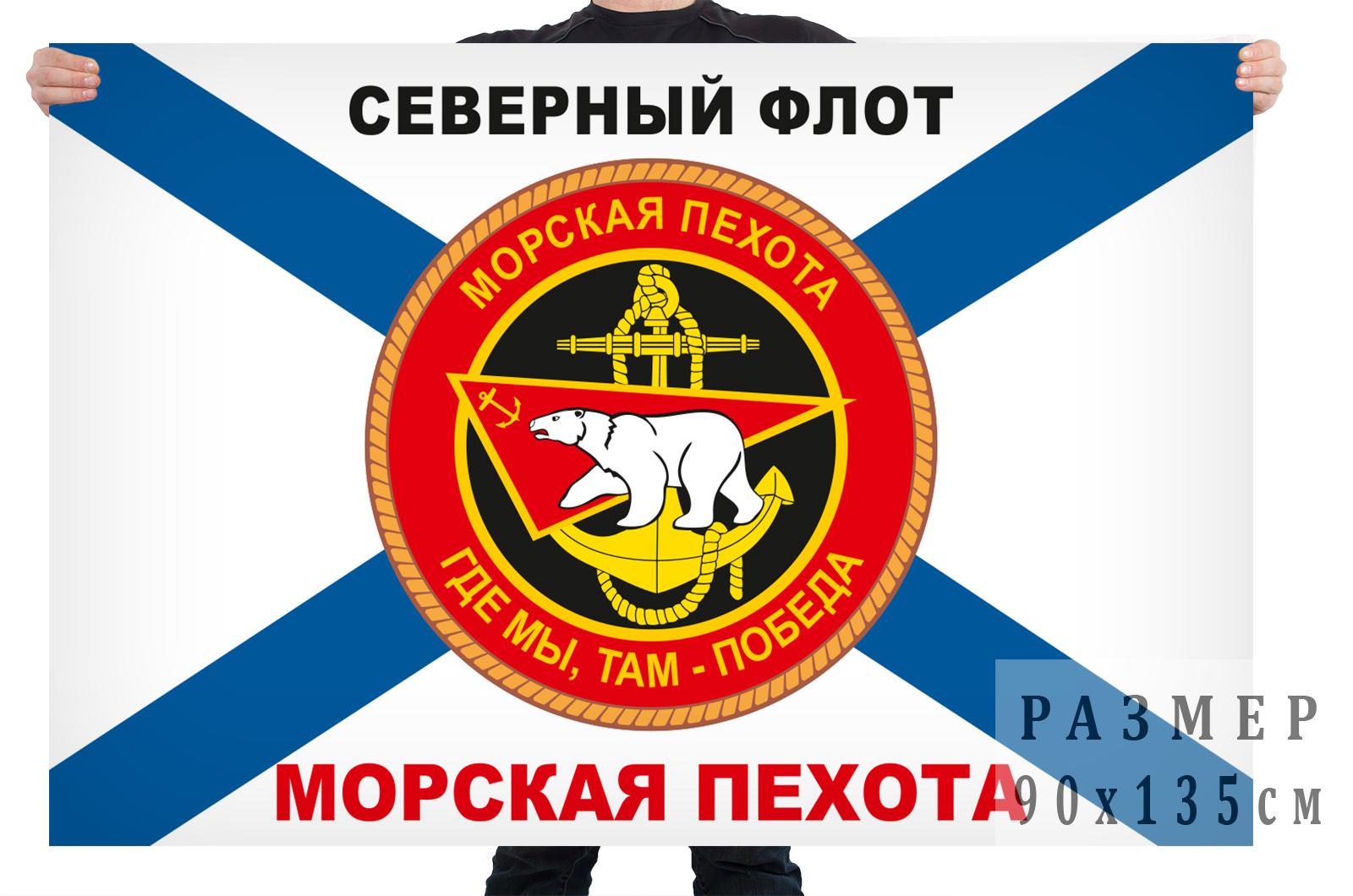 Флаг Морская пехота. Северный Флот
