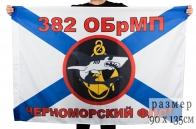 Флаг Морской пехоты 382 ОБМП
