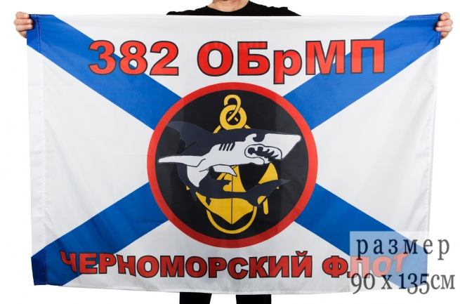 Флаг Морской пехоты 382 ОБМП Черноморский флот,