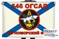 Флаг Морской пехоты 546 ОГСАД