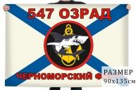 Флаг Морской пехоты 547 ОЗРАД