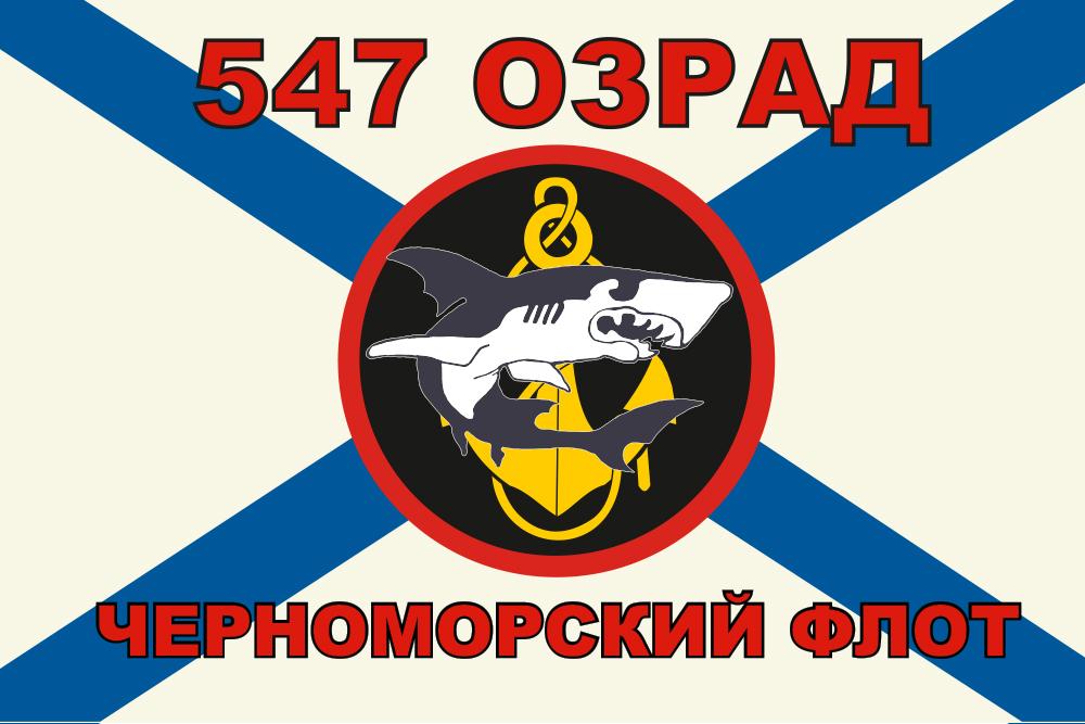 Флаг Морской пехоты 547 ОЗРАД Черноморский флот