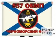 Флаг Морской пехоты 557 ОБМП