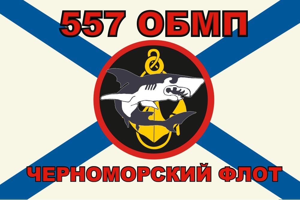 Флаг Морской пехоты 557 ОБМП Черноморский флот