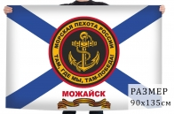 Флаг Морская пехота Можайск