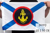 """Флаг """"Части Морской пехоты России"""""""