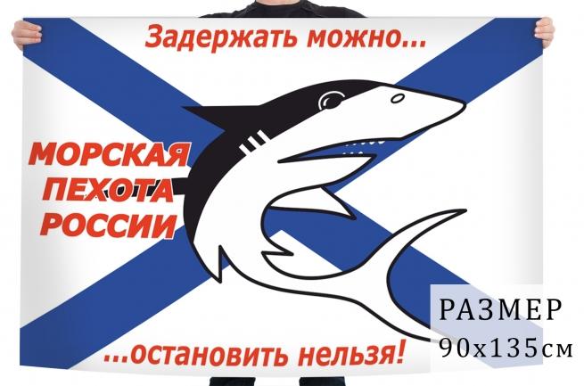 """Флаг """"Морская пехота России"""""""