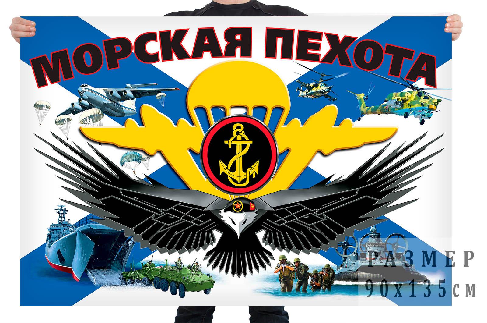 """Флаг """"Морская пехота Российской Федерации"""""""