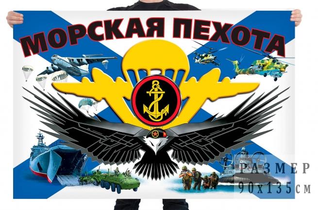 Флаг Морская пехота Российской Федерации