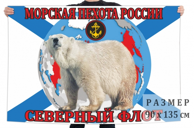 Флаг Морская пехота Северного флота