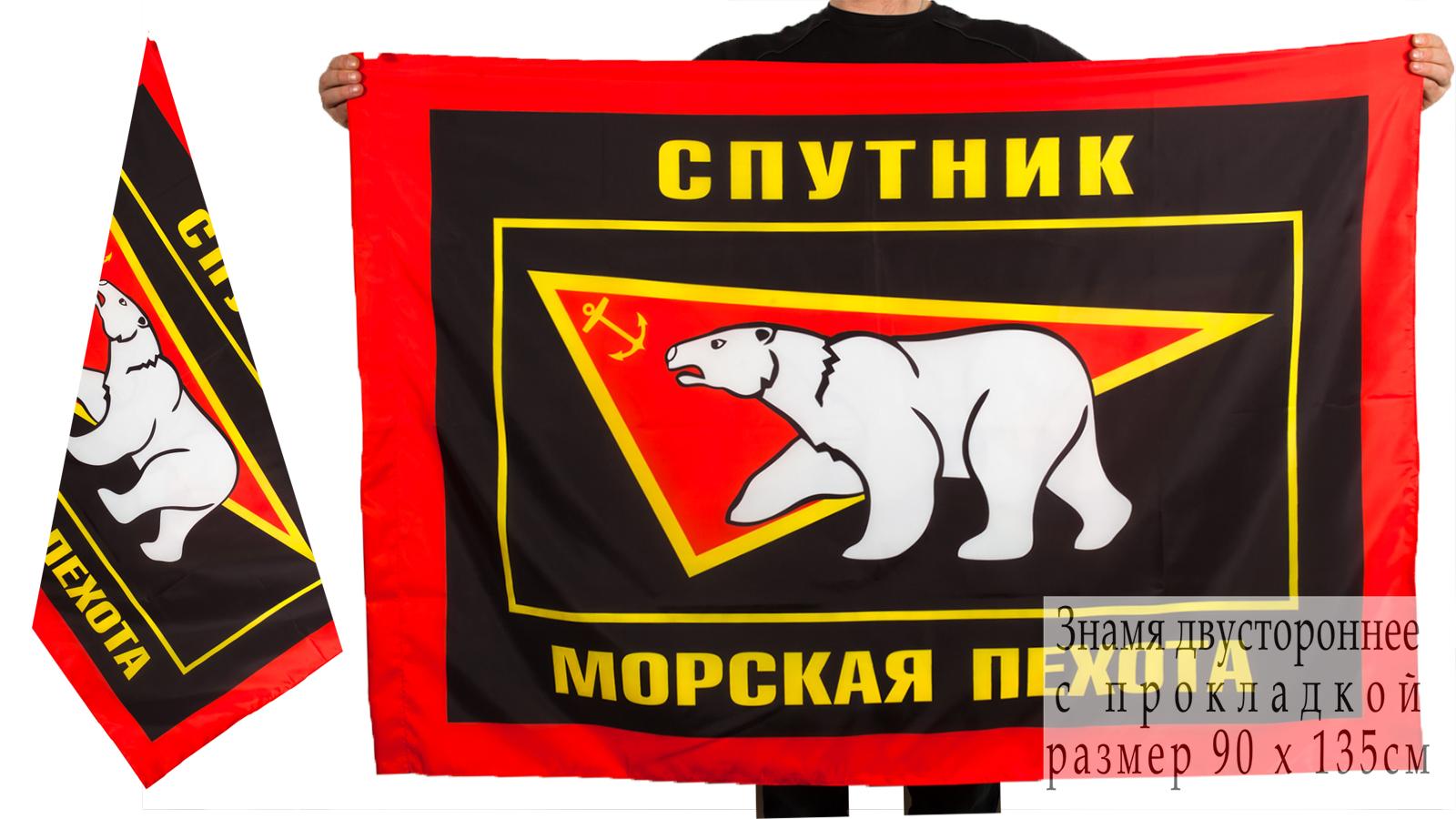 Флаг «Морская пехота Спутник» двухсторонний