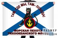 Флаг Морская пехота Тихоокеанского флота