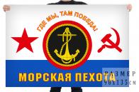 Флаг Морская пехота ВМФ СССР