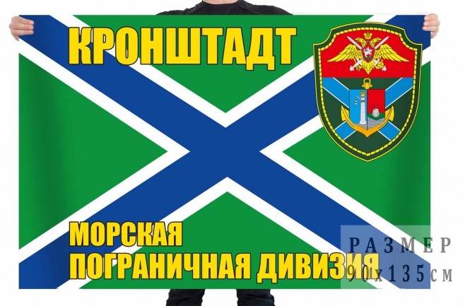 """Флаг """"Морская пограничная дивизия, г. Кронштадт"""""""