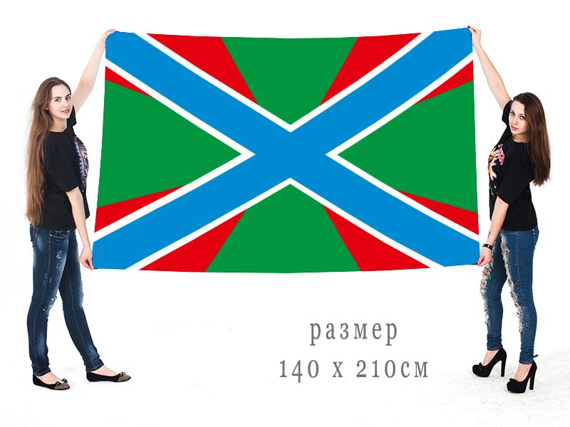 Флаг Морских частей Пограничных войск РФ