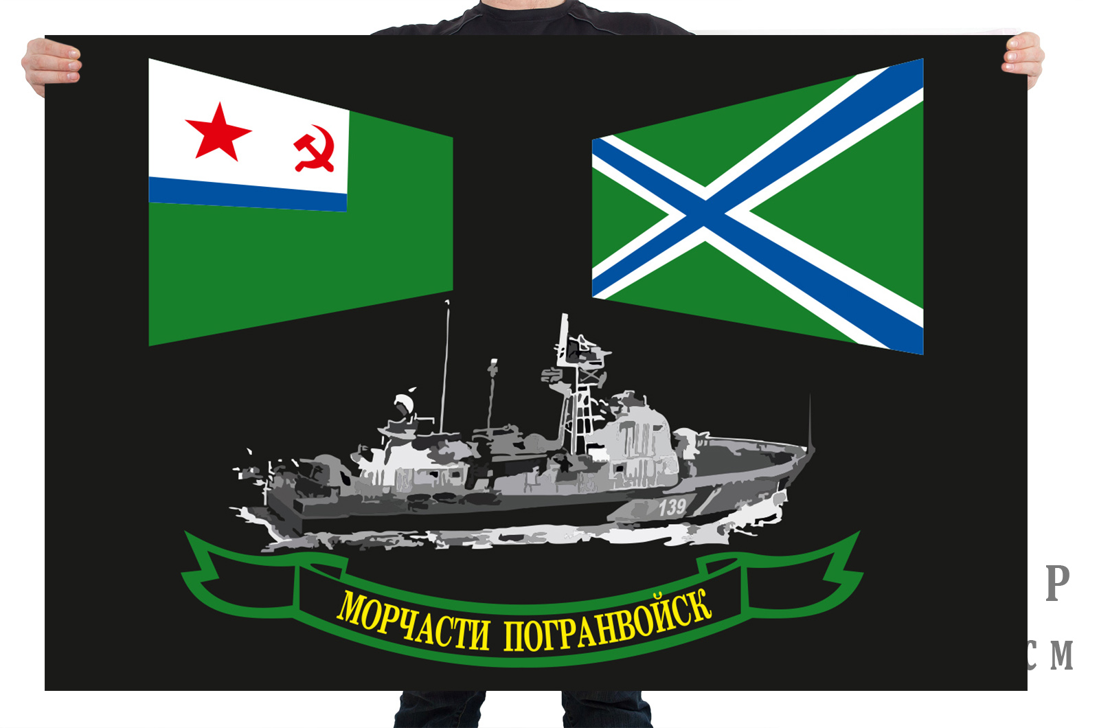 Двусторонний флаг морчастей погранвойск в подарок