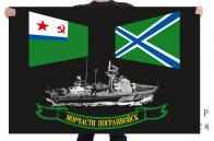 Флаг морских частей погранвойск