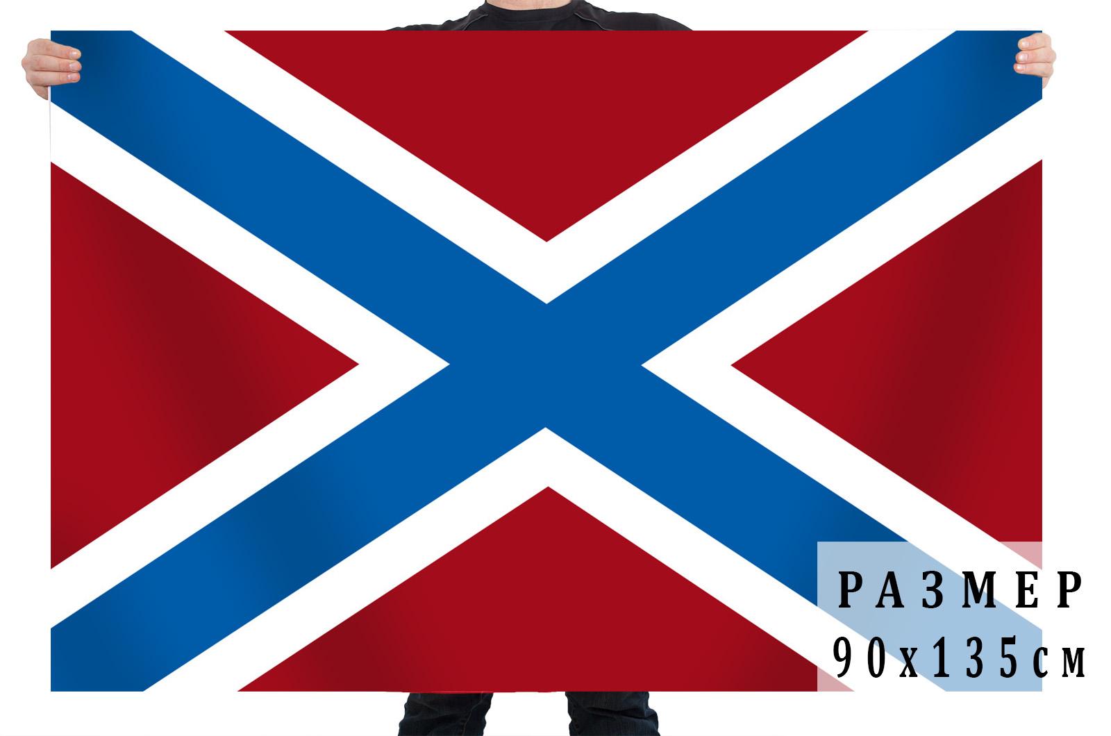 Флаг Морских частей Войск национальной гвардии РФ