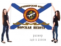 Флаг Морских пехотинцев Черноморского флота ВМФ России