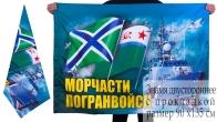 Флаг Морских пограничников