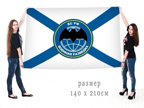 Большой флаг Морских разведчиков