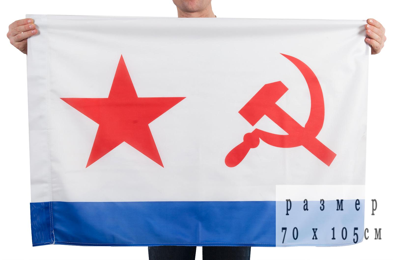 Флаг Морского флота СССР (на сетке)