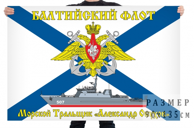 Флаг морского тральщика Александр Обухов