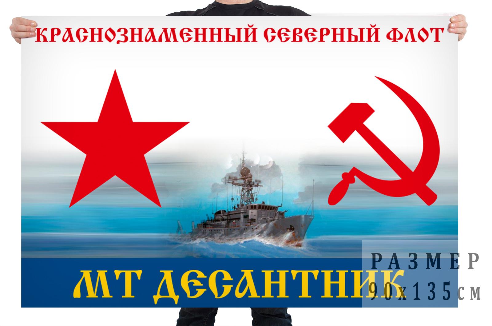 "Флаг морского тральщика ""Десантник"""