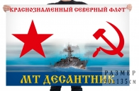 Флаг морского тральщика Десантник