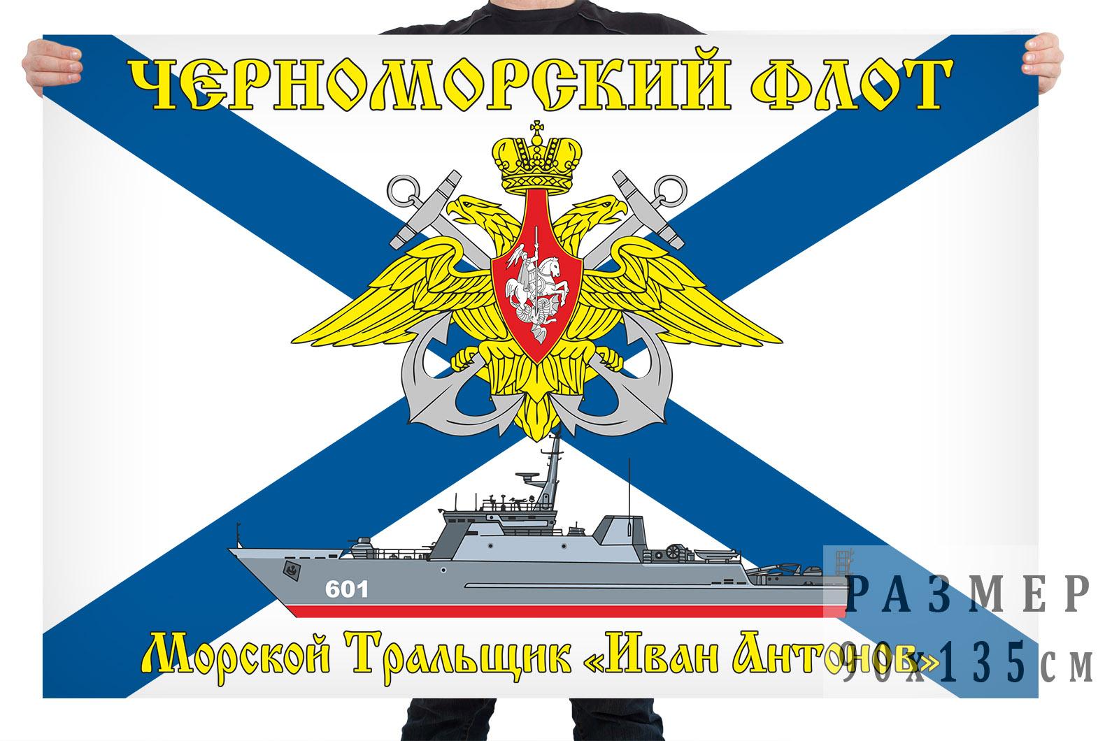 Флаг морского тральщика Иван Антонов