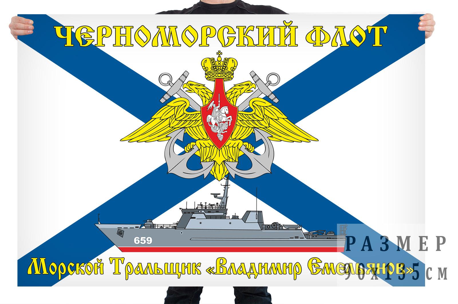 """Флаг морского тральщика """"Владимир Емельянов"""""""