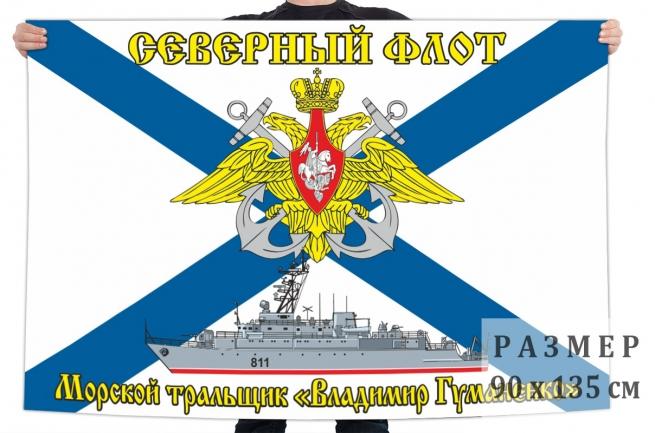 "Флаг морского тральщика ""Владимир Гуманенко"""