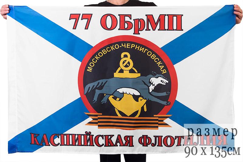 Флаг Морской пехоты 77 ОбрМП Каспийская Флотилия