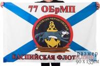 Флаг Морской пехоты 77 ОбрМП