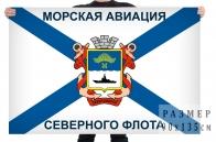 Флаг Морской авиации Северного флота Североморск