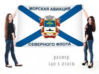 Флаг Морской авиации Северного флота ВМФ