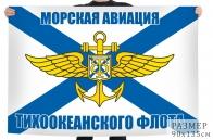 Флаг морской авиации Тихоокеанского флота