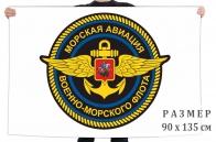 Флаг Морской авиации ВМФ РФ