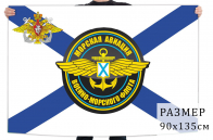 Флаг Морской авиации ВМФ